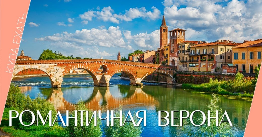 Верона, романтика, путешествия, свадьба