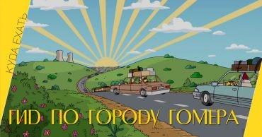 Симпсоны, Спрингфилд, гид по городу