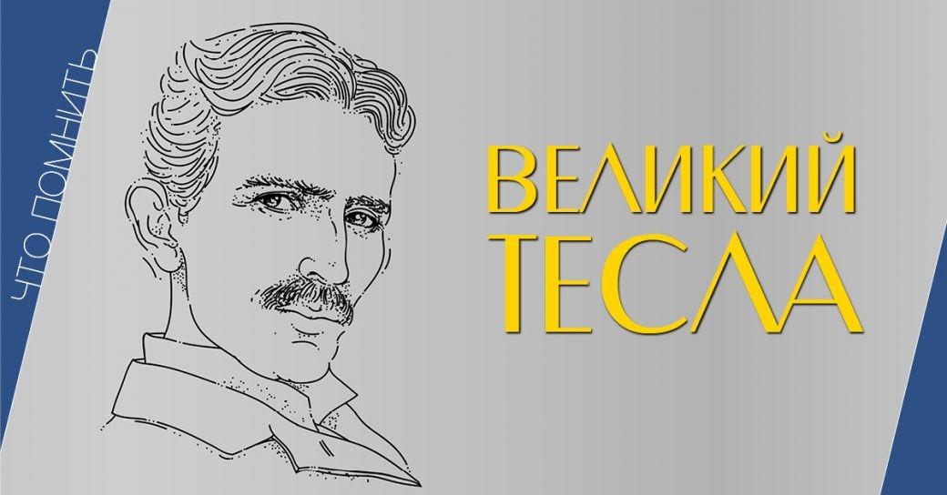 Никола Тесла, электричество, биография, жизнь Теслы