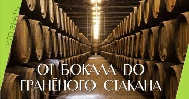 Портвейн, алкоголь, история напитка