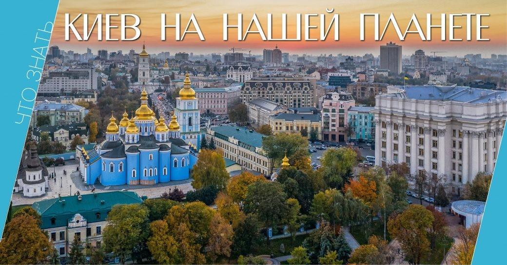 Киев, что знать, города-тезки
