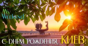 Киев, день рождения Киева, столица Украины, факты, рекорды, история, киевский номер, древний город