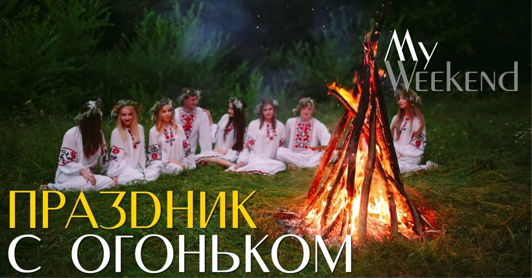 Ивана Купала, праздник