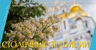 Столичные бренды ,Киев, что помнить, традиции и символы, праздник, столица Украины