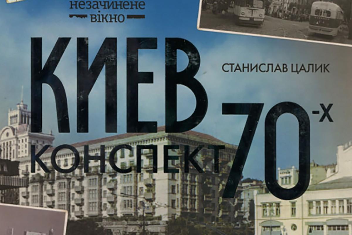 что читать, содержание, книга, ретро,Киев