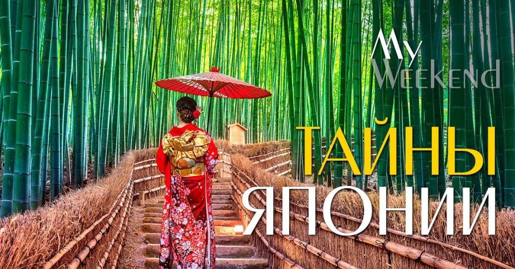 Япония, традиции, путешестивя, кухня