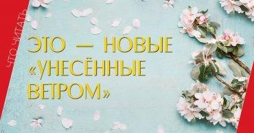 """Рецензия на """"Играющая в Го"""", книга, история, романтика"""