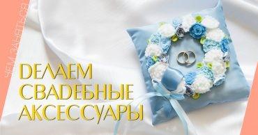 Свадьба, аксессуары, подушка для колец, своими руками, мастер-класс