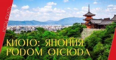 Киото, Япония, путешествия, путеводитель