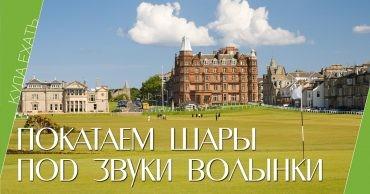 Гольф, шотландия, путешествие, поле для гольфа, история гольфа
