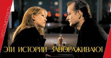 """Кино Японии, кино о японии, """"трудности перевода"""", Билл Мюррей"""