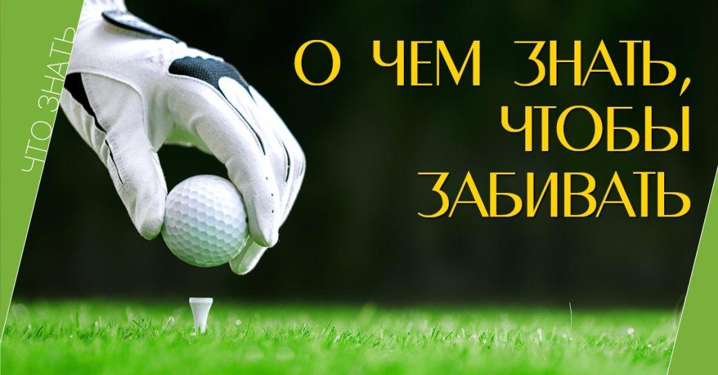 гольф, правила, культура гольфа, удары в гольфе