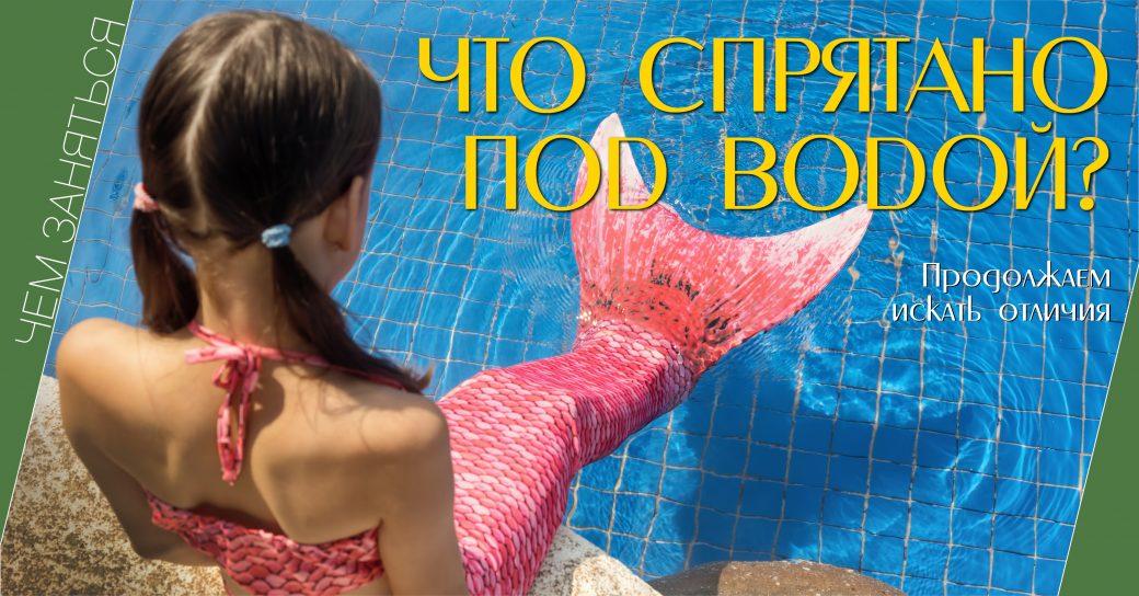 обложка, чем заняться, русалка, отличия, купала