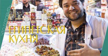Египетская кухня, еда, Египет, блюда, традиции