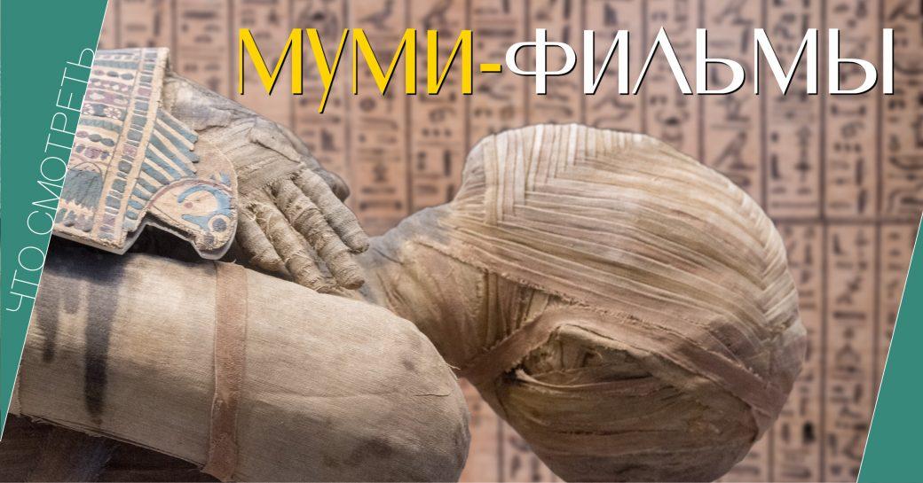 что смотреть ,фильмы, кино, мумии, Египет