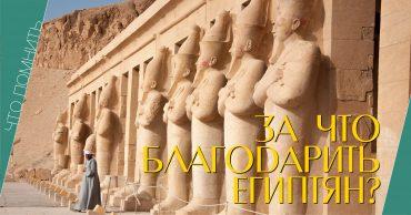 что помнить, Египет, история, египтяне, факты