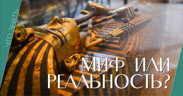 что знать, Египет, мифы, история, культура