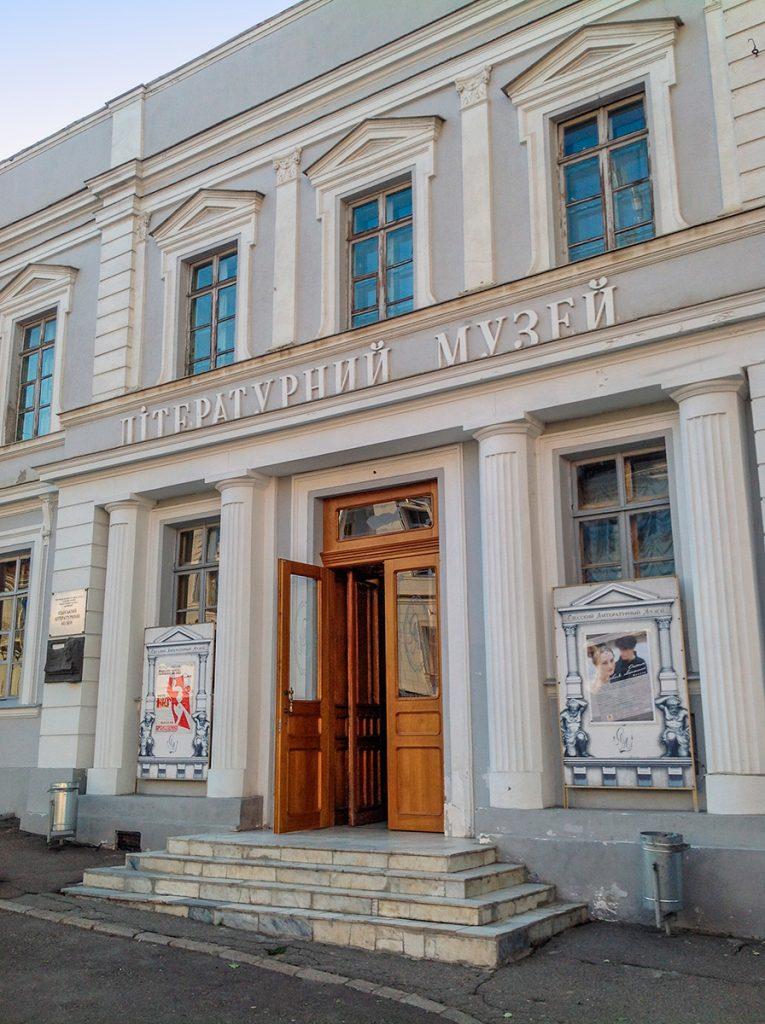 Литературный музей , Одесса