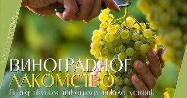 Готовим запасы на зиму, еда, виноград