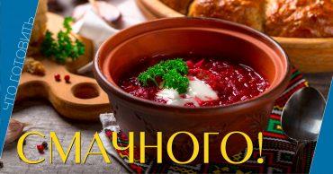 Украинская кухня, еда, рецепты, вареники, борщ, сало