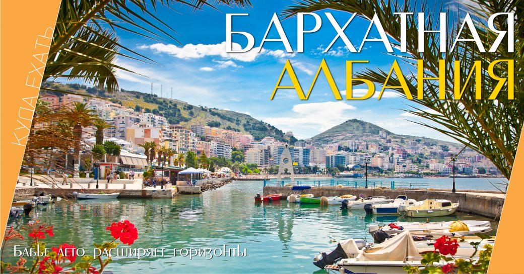 Саранда , Албания, осень, море, путешествие