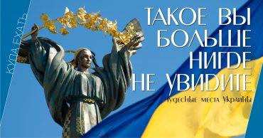 Украина, путешествие, места, легенды, природа, горы, озеро, уникальные места