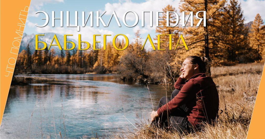 помнить, лето, бархатный сезон, бабье лето, осень