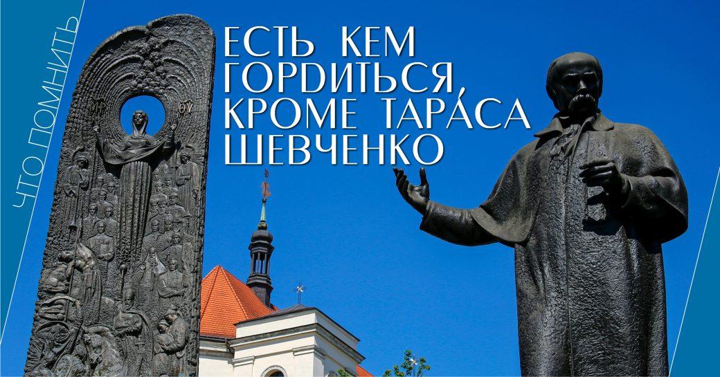 что помнить, Украина, Независимость, известные украинцы, история, люди