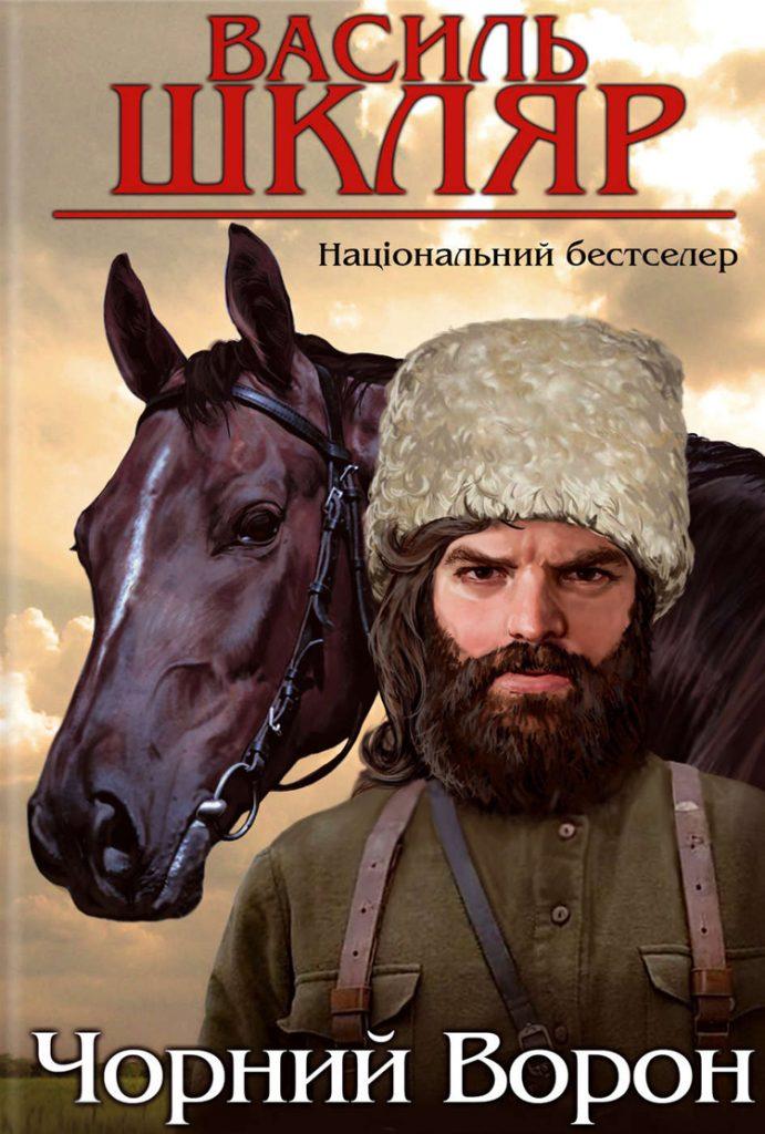 Василь Шкляр «Чорный ворон» ,читать, скандал, читать