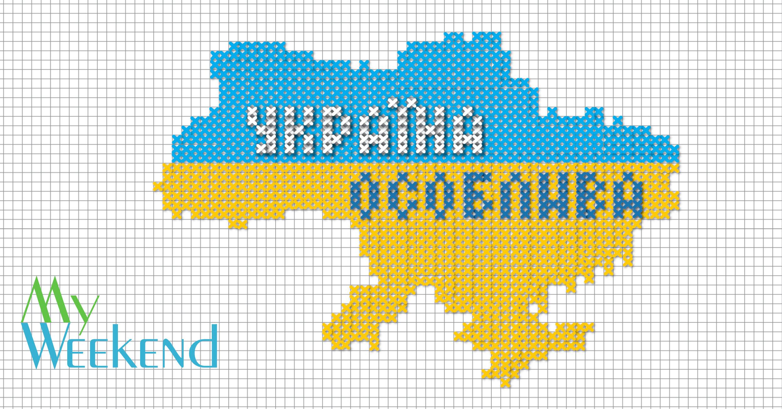 Украина, Независимость, праздник