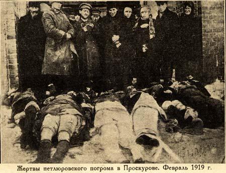 Петлюра, 1919, погромы, газета