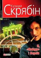 книги звезд, Кузьма