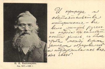 костомаров, историк костомаров, николай костомаров