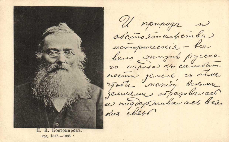 Костомаров — великий историк, чучело морское и крепостной отца