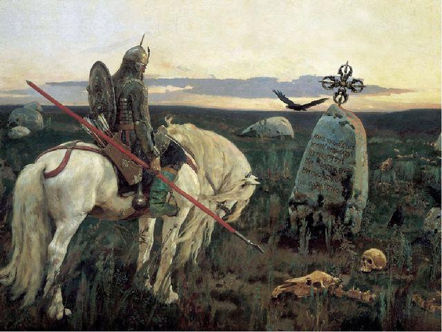 Илья Муромец, камень Ильи Муромца, картина Васнецова, живопись, Витязь на распутье