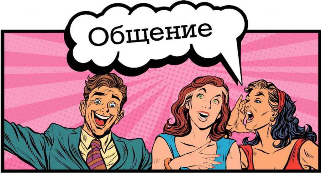 английский язык, комикс, общение