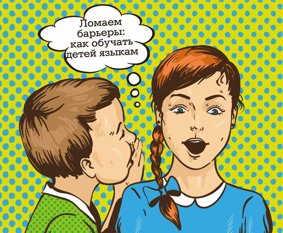 учим английский, дети, как научиться
