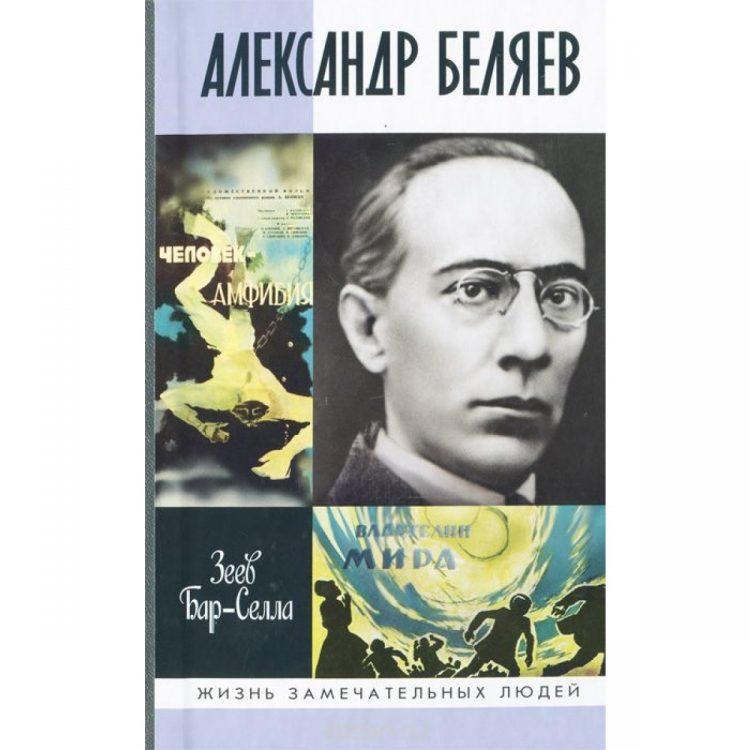 Александр Беляев, биография Беляева