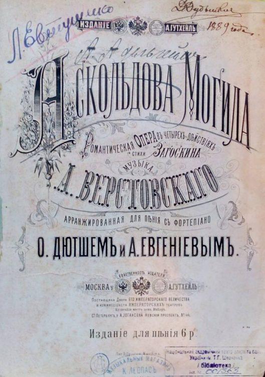 Опера Киева, Аскольдова могила, дебют, история