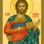 Фишки дня — 2 ноября, великомученик Артемий Антиохийский