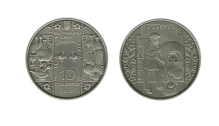Фишки дня — 19 ноября, монета гутник