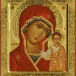 фишки дня, Казанская икона Божией Матери