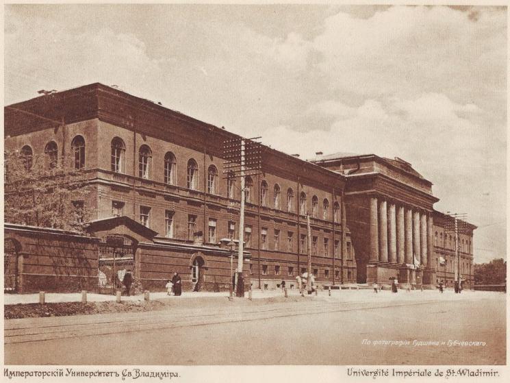 Фишки дня — 2 ноября, Киев, университет Шевченко