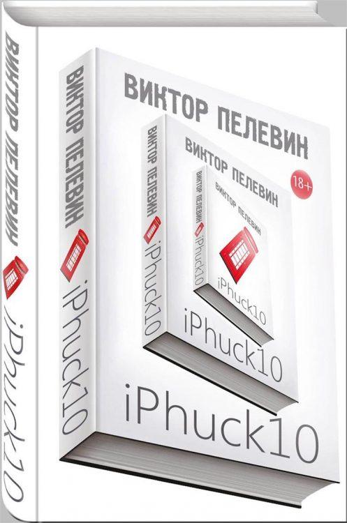 Виктор Пелевин iPhuck 10, новая книга, рецензия