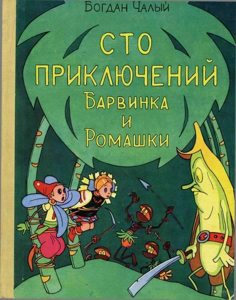 Богдан Чалый, Николай Носов