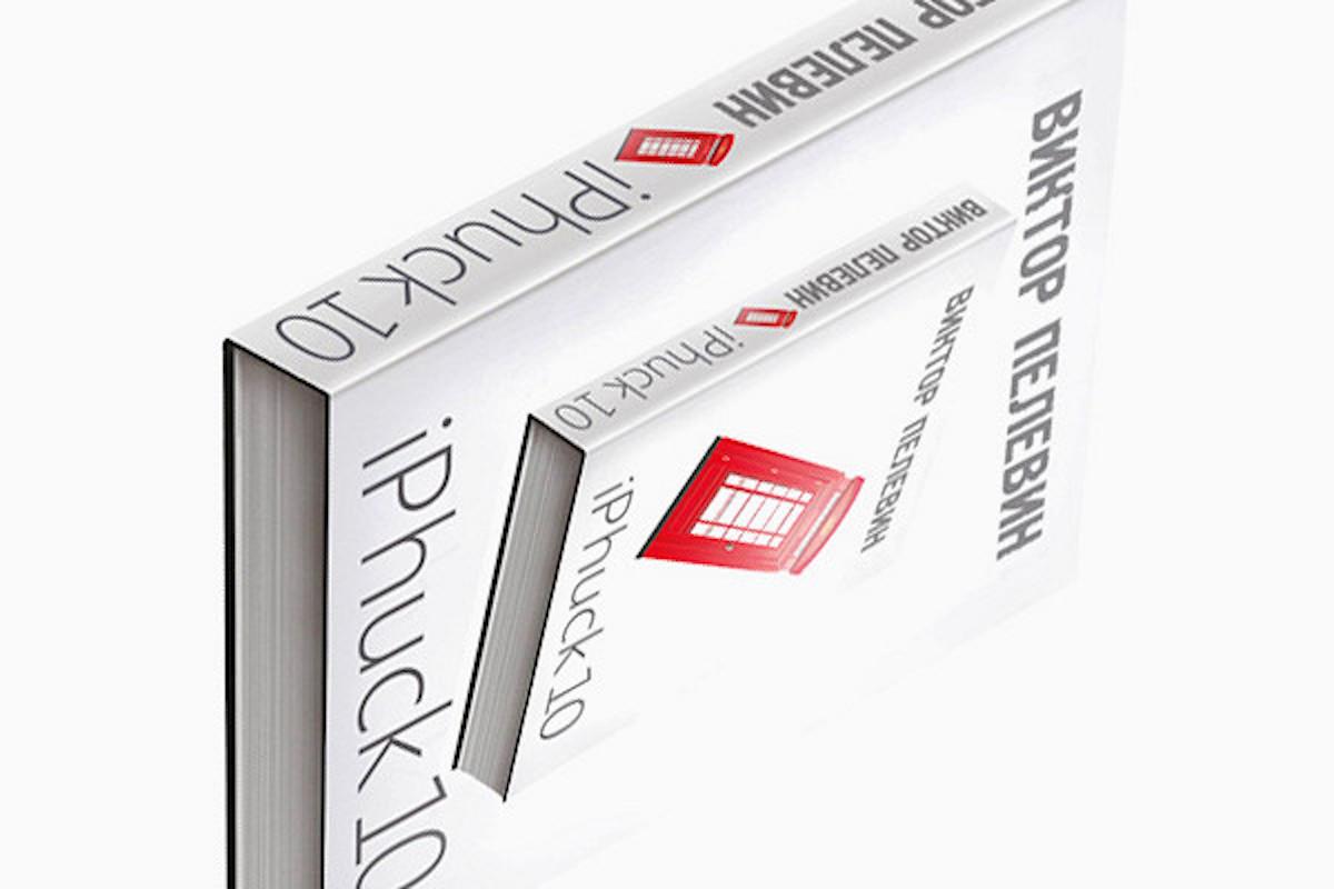 Виктор Пелевин «iPhuck 10» – рецензия, читать ли новую книгу