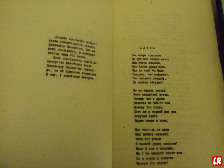 Владимир Высоцкий, Высоцкий в воспоминаниях, стихи, самидат