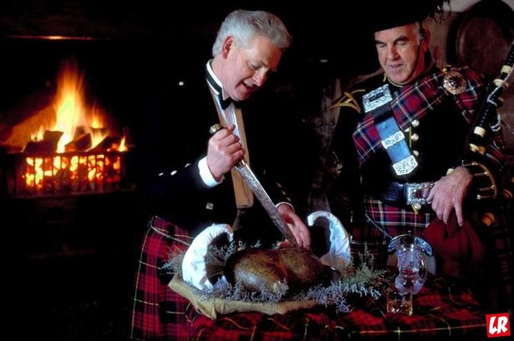 Фишки дня — 25 января, Ночь Бернса, Шотландия