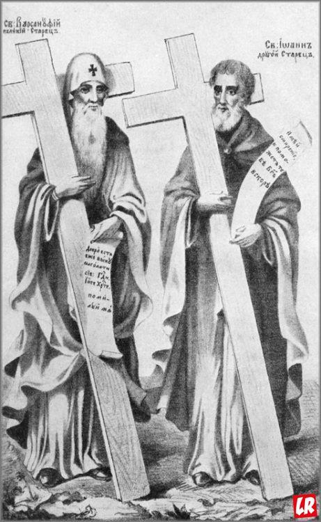Варсонофий Великий, Иоанн Пророк, святые, икона, православие