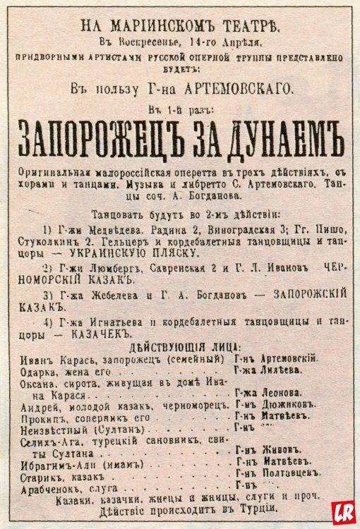 Семен Гулак-Артемовский, Запорожец за Дунаем, афиша